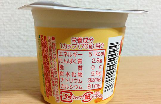 オハヨーたっぷりマンゴーヨーグルト70g×4脂肪ゼロ|L-55乳酸菌の効果3