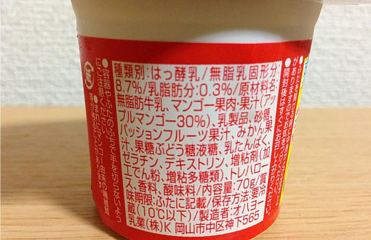 オハヨーたっぷりマンゴーヨーグルト70g×4脂肪ゼロ|L-55乳酸菌の効果4
