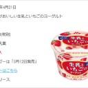 コクがおいしい生乳といちごのヨーグルト118g|~4月21日新発売~
