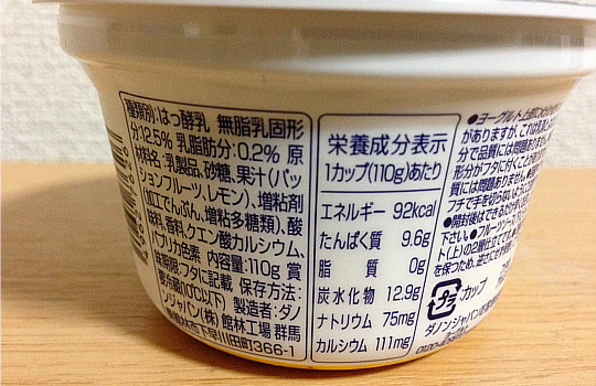 ダノンオイコス110gパッションフルーツ|小腹を黙らせるヨーグルト脂肪ゼロ3