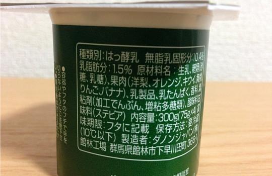 ダノンビオしゃきしゃきフルーツミックス75g×4|高生存ビフィズス菌BE80・4