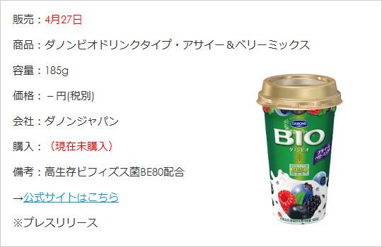 ダノンビオドリンクタイプ・アサイー&ベリーミックス185g|4月47日新発売