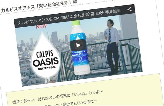 チュートリアル徳井~新CMカルピスオアシス「渇いた会社生活」編|4月24日~オンエア