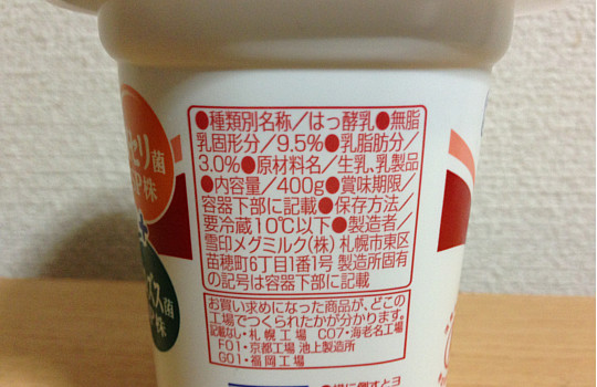 ナチュレ恵プレーンヨーグルト400g無糖|トクホ~ガセリ菌+ビフィズス菌10