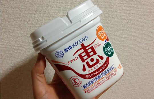 ナチュレ恵プレーンヨーグルト400g無糖|トクホ~ガセリ菌+ビフィズス菌2