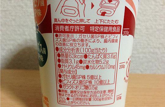 ナチュレ恵プレーンヨーグルト400g無糖|トクホ~ガセリ菌+ビフィズス菌5