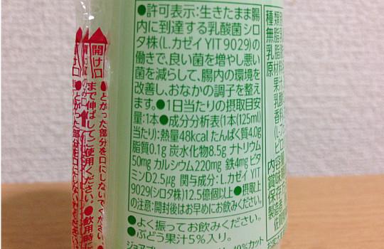 ヤクルトジョア白ぶどう125ml|特定保健用食品・カロリー40%ひかえめ3