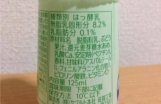 ヤクルトジョア白ぶどう125ml|特定保健用食品・カロリー40%ひかえめ4