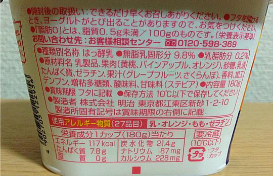 明治ブルガリアヨーグルト春のフルーツミックス180g脂肪ゼロ|ほんのり桜香る3