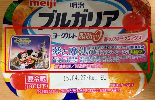 明治ブルガリア夢と魔法のキャンペーン|東京ディズニーリゾートチケットなど当たる