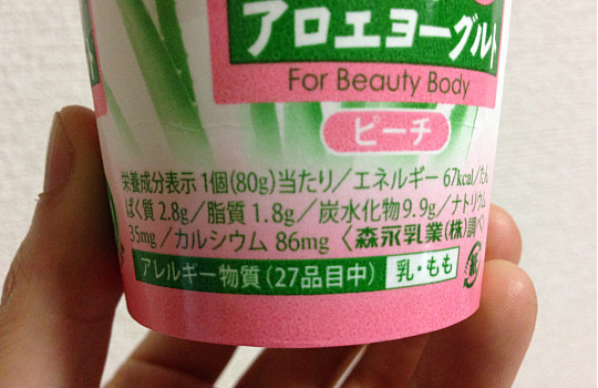 森永アロエヨーグルト・ピーチ80g×2|美容食品成分アロエステロール配合3