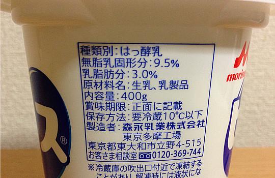 森永ビヒダスプレーンヨーグルト400g無糖|<トクホ>ビフィズス菌BB536・3