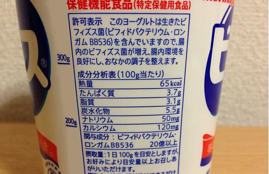 森永ビヒダスプレーンヨーグルト400g無糖|<トクホ>ビフィズス菌BB536・4