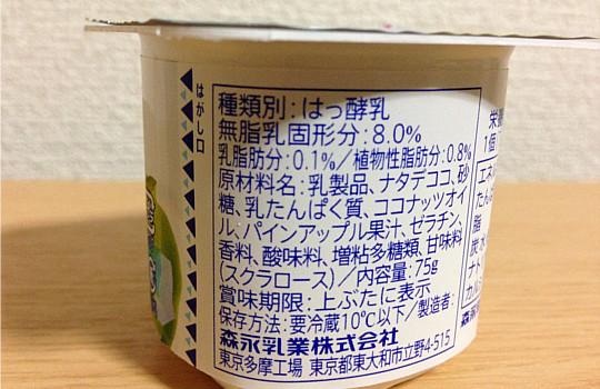 森永ビヒダス ナタデココヨーグルト75×4ポット|ビフィズス菌BB536・低脂肪3
