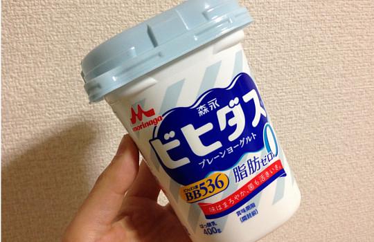 森永ビヒダスBB536プレーンヨーグルト脂肪ゼロ・無糖