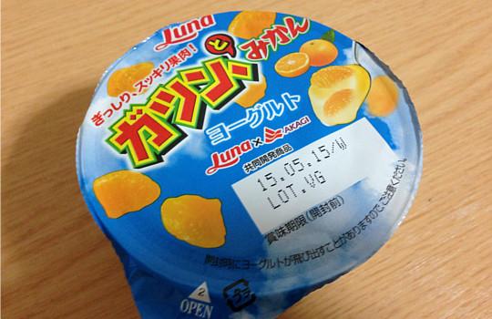 Lunaガツン、と みかんヨーグルト110g|ぎっしりスッキリ果肉←食べた感想2