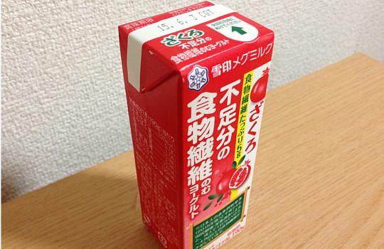 ざくろ不足分の食物繊維5gのむヨーグルト190g 低脂肪←飲んだ感想2