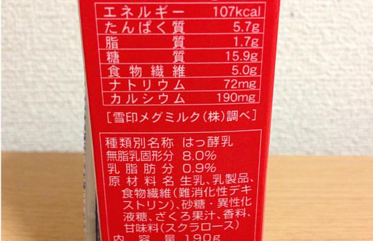 ざくろ不足分の食物繊維5gのむヨーグルト190g 低脂肪←飲んだ感想3
