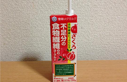ざくろ不足分の食物繊維5gのむヨーグルト190g 低脂肪←飲んだ感想4