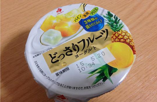 どっさりフルーツヨーグルト120g|パイン・黄桃・アロエ←食べた感想2