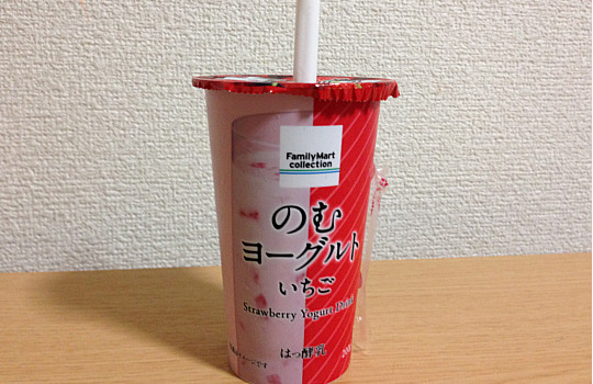 のむヨーグルトいちご~ファミリーマートコレクション200g←飲んだ感想5