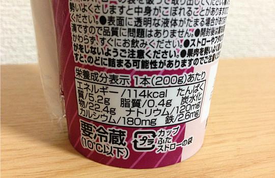 のむヨーグルト白桃&アサイーミックス鉄分入り180g|ファミマコレクション4