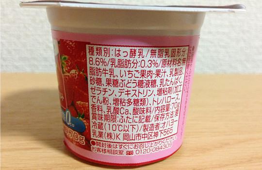 オハヨーたっぷりいちごヨーグルト脂肪ゼロ70g×4←食べた感想3