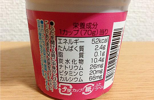 オハヨーベリースムージー+ヨーグルト70g×4|生きて腸まで届くL-55乳酸菌3