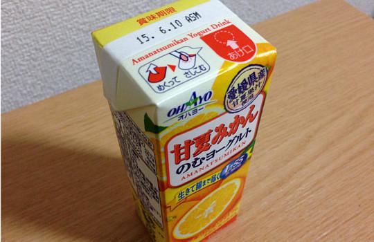 オハヨー甘夏みかんのむヨーグルト195g|愛媛県産・L-55乳酸菌←飲んだ感想2