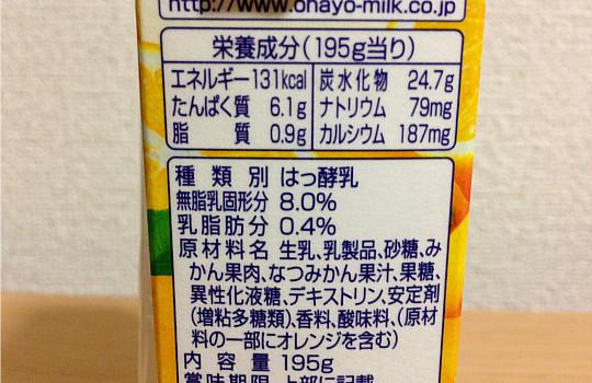 オハヨー甘夏みかんのむヨーグルト195g|愛媛県産・L-55乳酸菌←飲んだ感想3