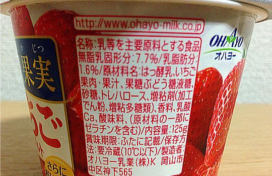 オハヨー贅沢果実いちご&ヨーグルト125g|5点満点中→5点 メッチャ美味しい!4