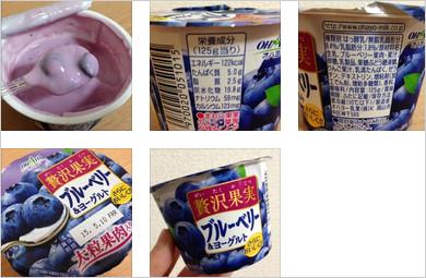 オハヨー贅沢果実いちご&ヨーグルト125g|5点満点中→5点 メッチャ美味しい!7
