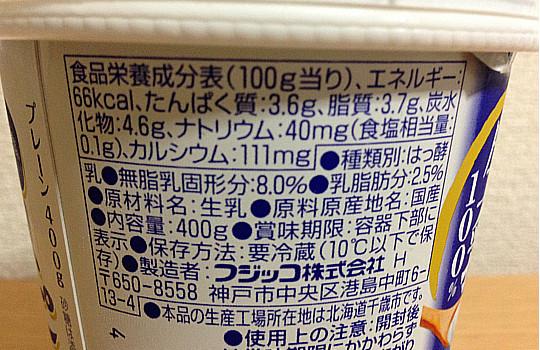 カスピ海ヨーグルト北海道生乳100%400g|プレーン無糖←食べた感想3