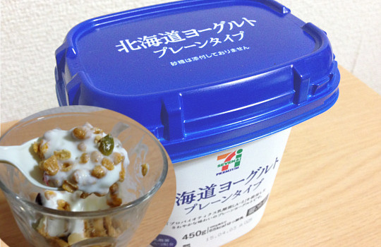 第8位:セブンプレミアム北海道ヨーグルト無糖