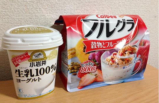 フルグラで朝食をとる習慣もつき体重減&便秘解消効果を実感!