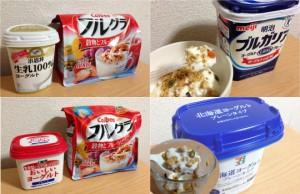 カルビーフルグラと一番相性の良いプレーン無糖ヨーグルトはコレだ!3
