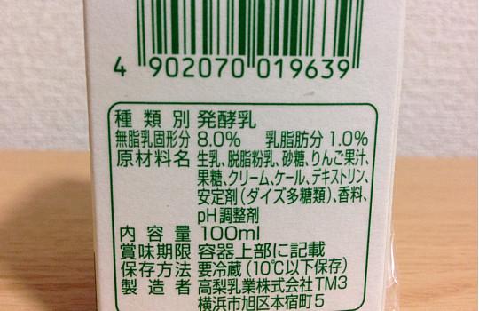 タカナシのむヨーグルト&ファンケル青汁100ml|国産ケール×LGG乳酸菌6