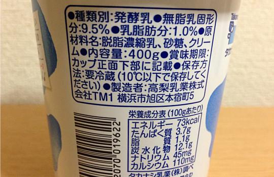 タカナシ朝らくヨーグルトプレーン加糖400g|甘みを加える手間いらず3