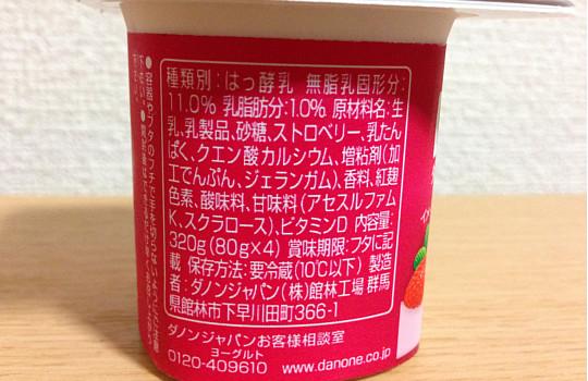 ダノンデンシアストロベリー80g×4|ビタミンD100%・カルシウム50%2