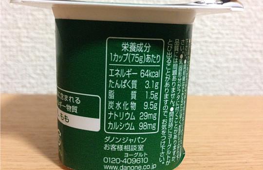 ダノンビオ芳醇いちじくミックス75g×4|ビフィズス菌BE80←食べた感想3