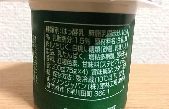 ダノンビオ芳醇いちじくミックス75g×4|ビフィズス菌BE80←食べた感想4