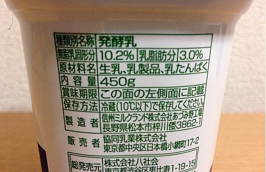 バリュープラス・プレーンヨーグルト無糖450g|プロバイオティクスLKM512・3