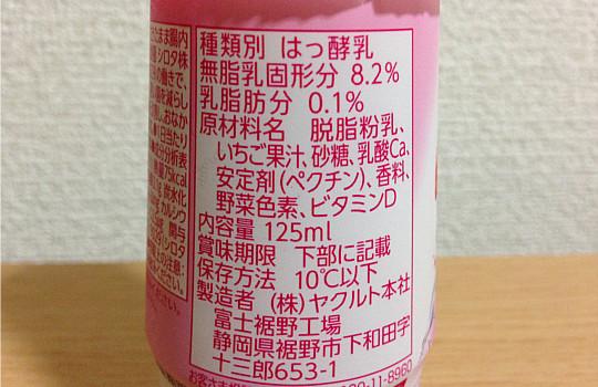 ヤクルトジョア~ディズニープリンセス(第二弾)|6月1日~期間限定発売4