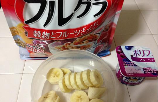 ヨーグルト&フルグラとバナナ~3層仕立てレシピ