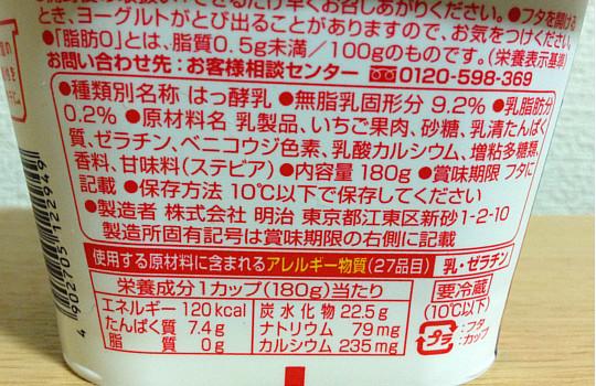 明治ブルガリアヨーグルト苺~春仕立て~脂肪ゼロ180g|味わい爽やか3