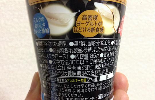 明治ブルガリア濃くておいしいヨーグルトレアチーズ85g~5月12日発売~6
