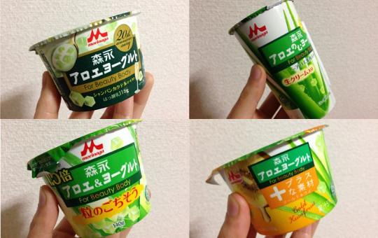 森永アロエヨーグルト・ピーチ80g×2 美容食品成分アロエステロール配合7
