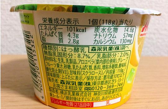 森永アロエヨーグルト+な素材グレープフルーツ118g|~5月19日発売~5
