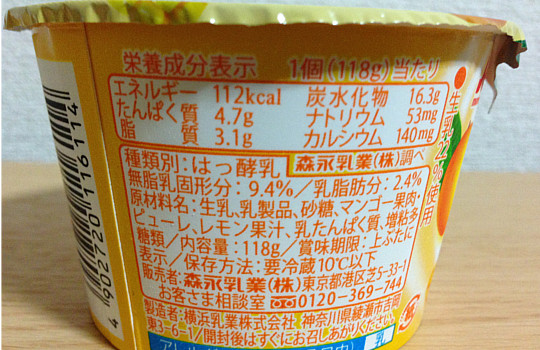 森永コクがおいしい生乳とマンゴーのヨーグルト118%|香料・着色料 無添加3