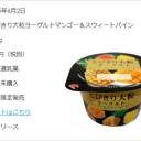 とびきり大粒ヨーグルトマンゴー&スウィートパイン120g~季節限定~